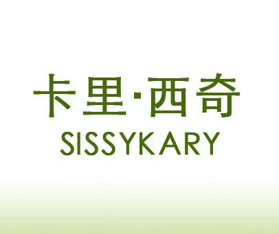 卡里·西奇-SISSYKARY