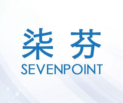 柒芬-SEVENPOINT