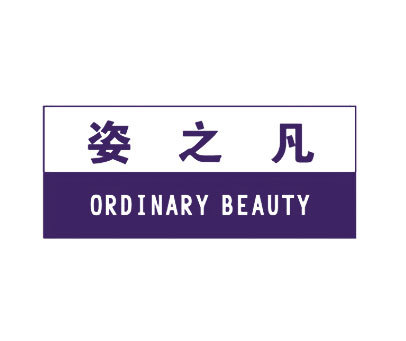 姿之凡-ORDINARYBEAUTY