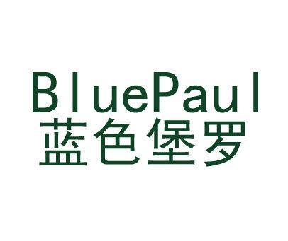 蓝色堡罗-BLUEPAUL
