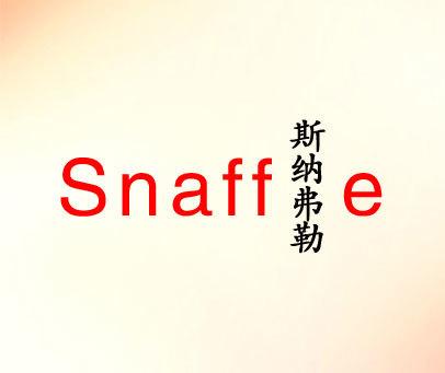 斯纳弗勒-SNAFFLE