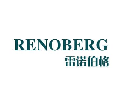 雷诺伯格-RENOBERG