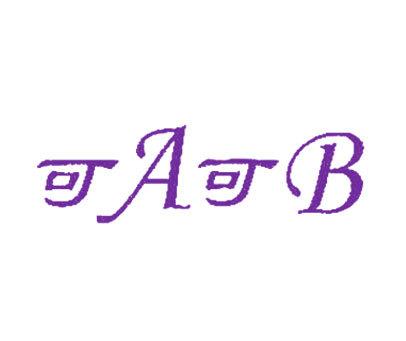 可可-B-A