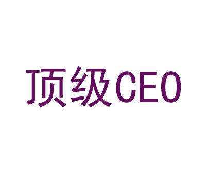 顶级-CEO