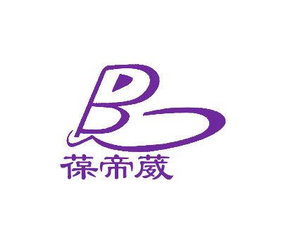葆帝葳-B