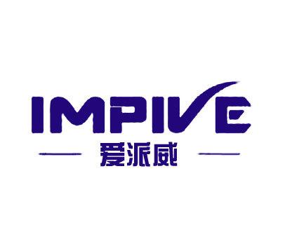 爱派威-IMPIVE