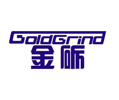 金砺-GOLDGRIND