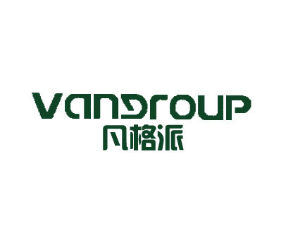 凡格派-VANDROUP