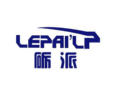 砺派-LP-LEPAI