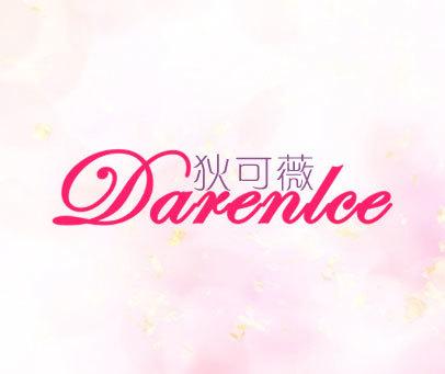 狄可薇-DARENLCE