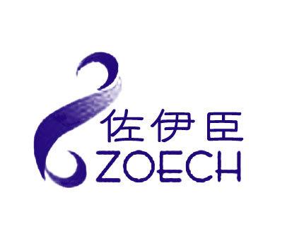佐伊臣-ZOECH