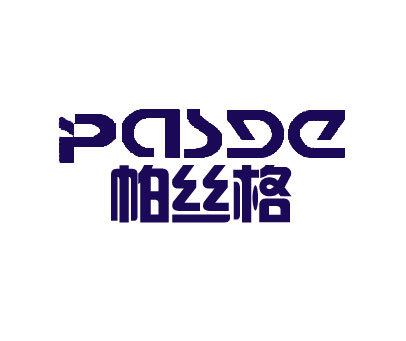 帕丝格-PASDE