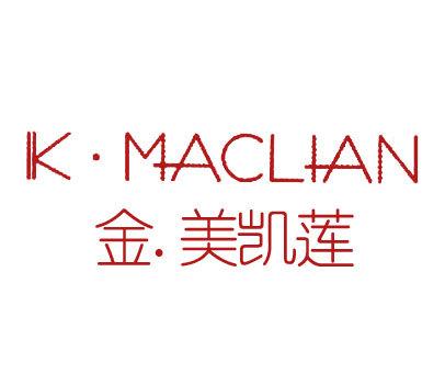 金·美凯莲·-K-MACLIAN