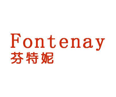 芬特妮-FONTENAY
