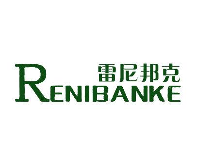 雷尼邦克-RENIBANKE