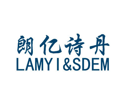 朗亿诗丹-LAMYISDEM