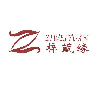 梓葳缘-Z