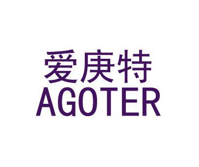 爱庚特-AGOTER