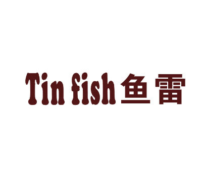 鱼雷-TINFISH
