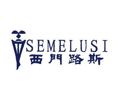 西门路斯-SEMELUSI