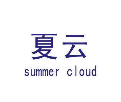 夏云-SUMMERCLOUD