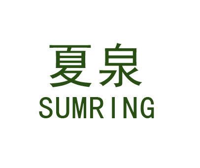 夏泉-SUMRING