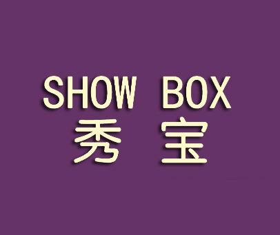 秀宝-SHOWBOX