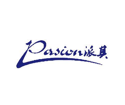 派其-PASION