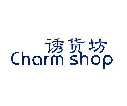 诱惑坊-CHARMSHOP