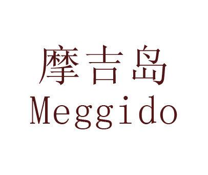 摩吉岛-MEGGIDO