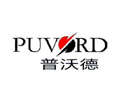 普沃德-PUVORD