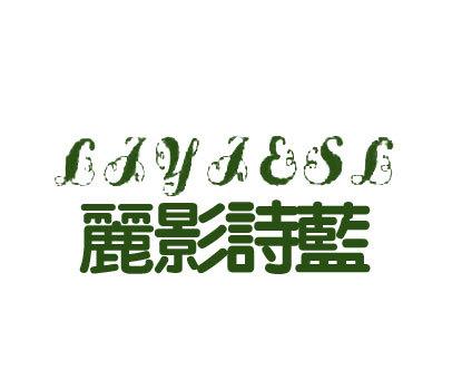 丽影诗蓝-LIYIESL