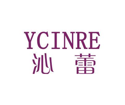 沁蕾-YCINRE