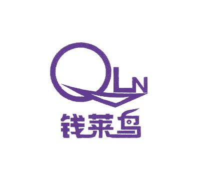 钱莱鸟-QLN