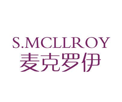 麦克罗伊-S.MCLLROY