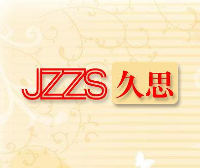久思-JZZS
