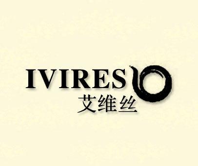 艾维丝-IVIRES