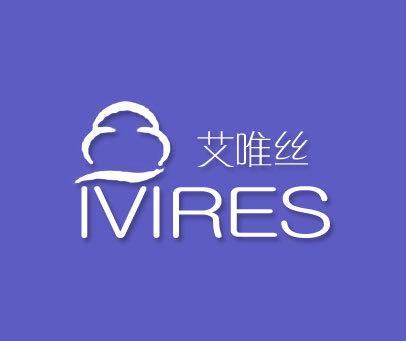 艾唯丝-IVIRES