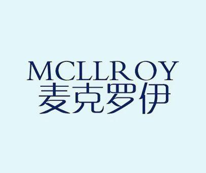 麦克罗伊-MCLLROY