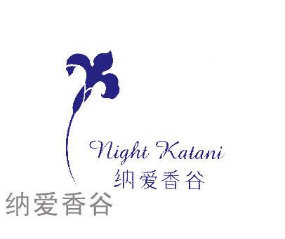 纳爱香谷-NIGHTKATANI
