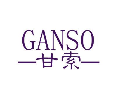 甘索-GANSO