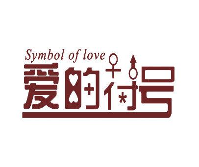 爱的符号-SYMBOLOFLOVE