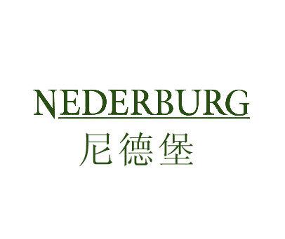 尼德堡-NEDERBURG