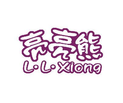 亮亮熊L-LXIONG