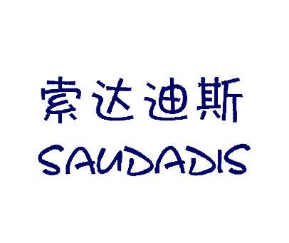 索达迪斯-SAUDADIS