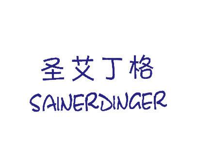圣艾丁格-SAINERDINGER