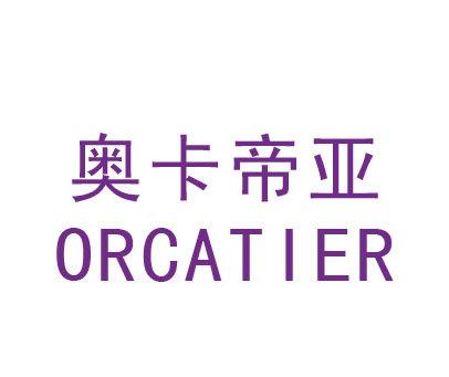 奥卡帝亚-ORCATIER