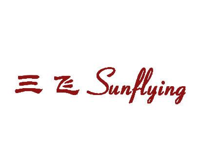 三飞-SUNFLYING