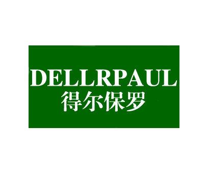 得尔保罗-DELLRPAUL