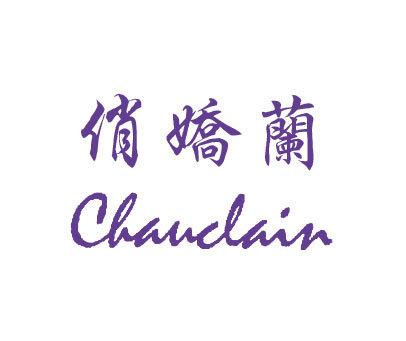 俏娇兰-CHAUCLAIN